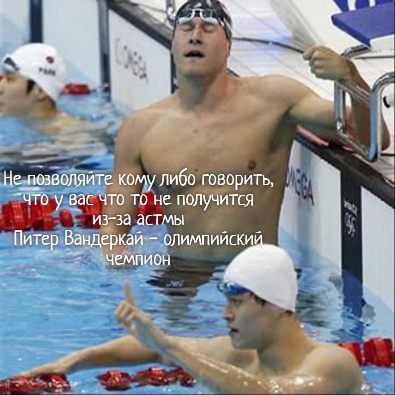 Не позволяйте кому либо говорить что у вас что то не получится из-за астмы Питер Вандеркай  олимпийский чемпион